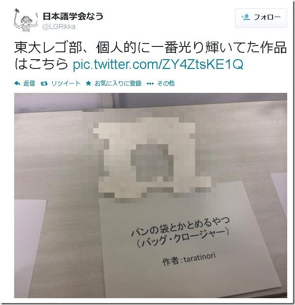 東大レゴ部「パンの袋とかとめるやつ」を制作→ネットで大絶賛! 26a69233 thumb