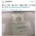 東大レゴ部「パンの袋とかとめるやつ」を制作→ネットで大絶賛!