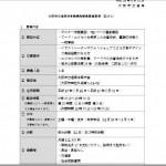 大阪市交通局がデザイナーを「月11万」で募集かけて炎上!