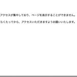 橋本聖子氏事務所ホームページダウン「斬新すぎる」と話題に