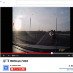 YouTubeに衝撃的にトリッキーなバイク事故がアップされ話題に