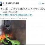 首都高で炎上した「ランボルギーニ」は4,000万円近い超高級車
