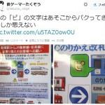 あっ(察し)。JR豊橋駅がNHKの某番組のロゴを引用?『ピが似ている』とネットで騒動