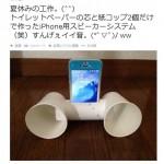 紙コップとトイレ紙の芯で作る「iPhoneスピーカー」がコスパ良過ぎと話題に