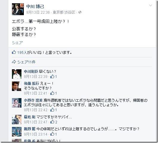 成田空港にエボラが上陸したのでは?とFacebookで騒動に 0e6e3634 thumb
