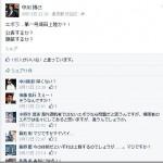 成田空港にエボラが上陸したのでは?とFacebookで騒動に
