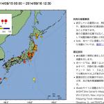 北関東の群発地震は「巨大地震の前兆」と不安がる声