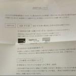 ベネッセお詫びの500円or「募金」に顧客激高!「ベネッセに金戻してる様なもんじゃねぇか」