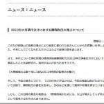 勝間和代さん事務所、SNSでの御嶽山の仕分け必要性批判に反論!