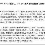 【悲報】デング熱実は2013年にも国内感染があった可能性が浮上!