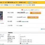 iPhone6既にヤフオク「14万円以上」!即決は「29万円」