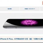 auのiPhone6は「SIMフリー」は本当?auに聞いた「それはない!」