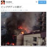 ビッグダディの家「ほねつぎ盛岡屋」が火災で炎上!無事鎮火の声も