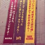 無印・Loft・タワレコ『垂れ幕』で相変わらず馴れ合っていると話題に