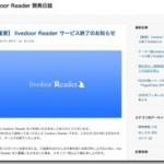 RSSリーダーは既にオワコンなのか?「livedoor Reader」サービス終了でまたRSS難民発生か!