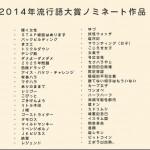 流行語大賞ノミネートが発表!「STAP」「ダメよ」はエントリー!