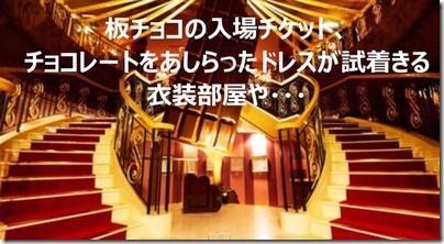ハウステンボスにチョコレート館が!新スポットショコラ伯爵の館とは? 20141120 hausu thumb
