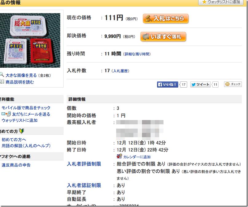案の定ペヤングがヤフオクで高騰!即決10,000円近いものも。 a95d6179 thumb