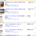 案の定ペヤングがヤフオクで高騰!即決10,000円近いものも。