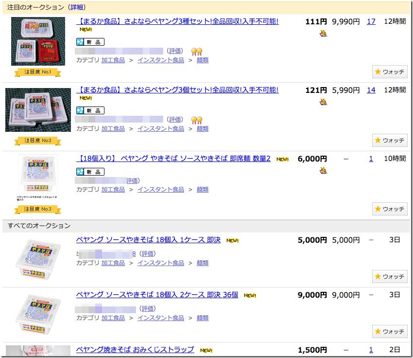 案の定ペヤングがヤフオクで高騰!即決10,000円近いものも。 d094453a thumb