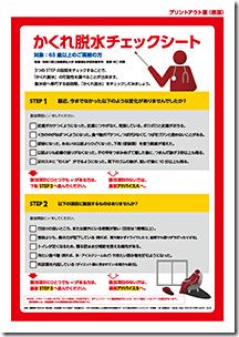 handbook_print_omote