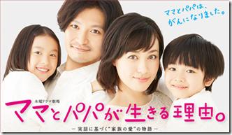 【ネタバレ】ママとパパが生きる理由の夫婦で癌に!あらすじは?