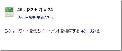 『40-32÷2=4!』ネットで話題沸騰!とんちの効いた計算結果のまとめ 4b1d2612 thumb