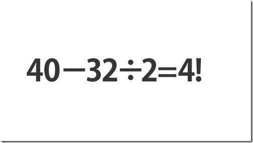 『40-32÷2=4!』ネットで話題沸騰!とんちの効いた計算結果のまとめ 79baa93d s thumb