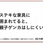 【画像あり】あまりに「説得力なさ過ぎ」な大塚家具のポスターが話題に