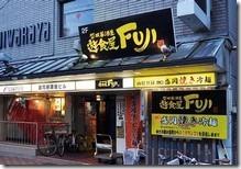 遊食屋FUJIジャンボラーメン、ジャンボ焼き鳥が話題!賞金もある? FUJI thumb1