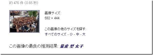日本の女子大生集団が「シメジみたい」だと海外で話題!拡散中 c6a99de3 thumb