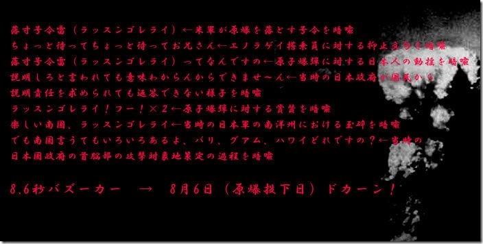 原爆?「ラッスンゴレライ」の本当の意味が怖すぎるとネットで話題に df7f5009 thumb