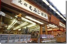 紅葉堂本店