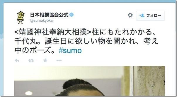 どうなってんだ!相撲協会が投稿する「千代丸」が可愛すぎると話題に 8b777602 s thumb