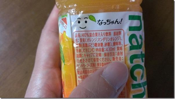 マジかよ!こんな砂糖入ってるのかよ!あらゆる食品の砂糖量を調べる方法 c076da3b s thumb